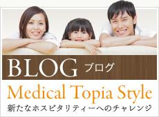 BLOG ブログ Medical Topia Style 新たなホスピタリティーへのチャレンジ