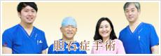 胆石症手術
