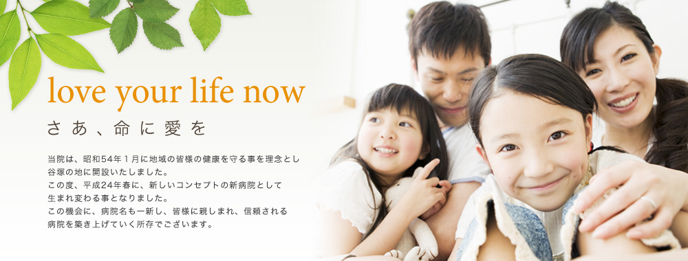 love your life now さあ、命に愛を